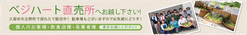 野菜の直売所 久留米