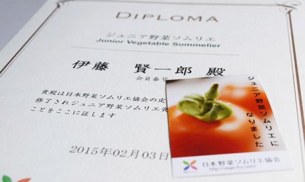 ジュニア野菜ソムリエ合格
