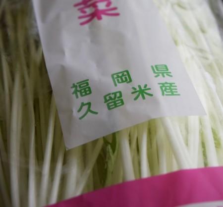 福岡県久留米産の野菜