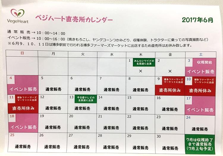 とうもろこし直売カレンダー